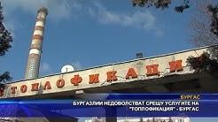 """Бургазлии недоволстват от услугите на """"Топлофикация"""""""