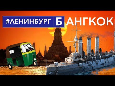 Крейсер «Аврора» в Бангкоке / #ленинбургвнесебя