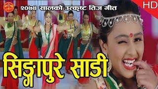 Singapure Sari सिङगापुरे सारी by Sajjan Dhami & Sima Chand || New Teej Song 2074 || Anjali & Bikram