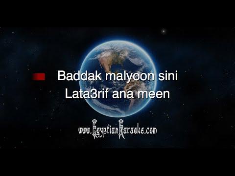 ▲ Melhem Barakat - Baddak Malyoon Sini ▲ Arabic Egyptian Lebanese Karaoke Song ▲
