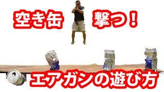 空き缶を撃つ!エアガン入門・エアガンの遊び方・マック堺の動画