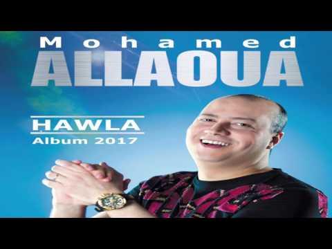 🎶 HAWLA 🎶 NOUVEL ALBUM 2017 : MOHAMED ALLAOUA 5/08/2017