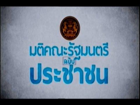 เดินหน้าประเทศไทย มติคณะรัฐมนตรีฉบับประชาชน 09/08/2016