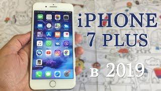 iPhone 7 plus Спустя 2 года, в 2019 году
