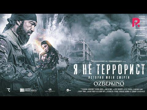 Я террорист» (История моей смерти) (трейлер) | I'm a terrorist» (The story of my death) (trailer)