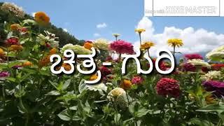 Kallin vineya mitidarenu-guri film kannada karaoke with lyrics