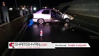 Ողբերգական ավտովթար Երևան Սևան ճանապարհին  23 ամյա վարորդը Renault ով մխրճվել է արգելապատնեշների մեջ