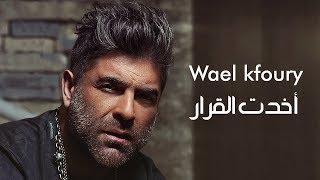 وائل كفوري يقترب من مليون مشاهدة بـ أخدت القرار.. فيديو