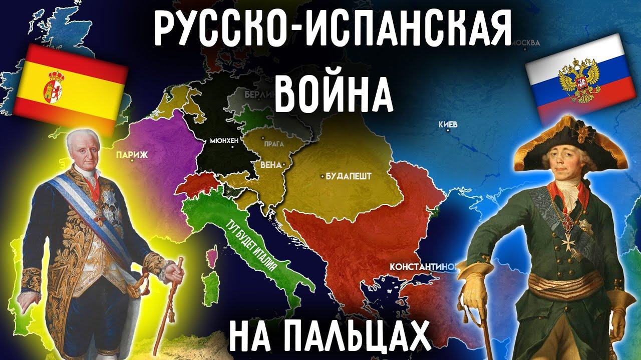Русско-Испанская Война На Пальцах
