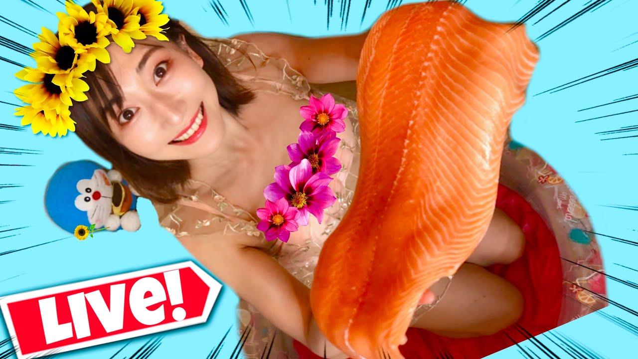 【流しサーモン】コストコ巨大サーモンをナイトプールでパリピ食べ!【生放送】