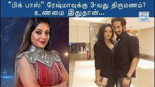 bigg-boss-reshma-third-marriage