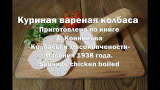 Куриная вареная колбаса Приготовлено по книге А  Конникова «Колбасы и мясокопчености»Издания 1938 го