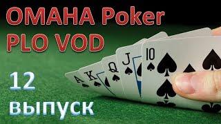 Покер Омаха ПЛО 25 (Выпуск 12) VOD