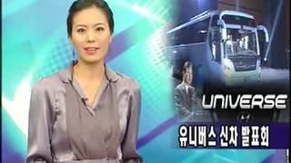 Hyundai Universe 2006 news (ko…