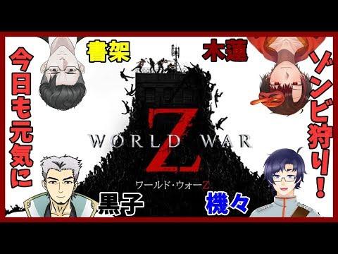 【機々でうす視点】ぞんぞん日和world war Z 【タンクトップ部】