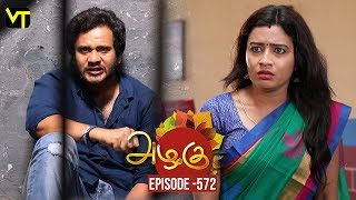 Azhagu - Tamil Serial | அழகு | Episode 572 | Sun TV Serials | 05 Oct 2019 | Revathy | VisionTime