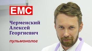Клиника EMC, пульмонолог(, 2015-07-14T16:21:54.000Z)