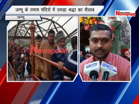 Devotees thronged to Bawe Wali Mata on the eve of New Years Day