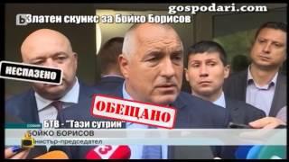 Златен скункс за Бойко Борисов