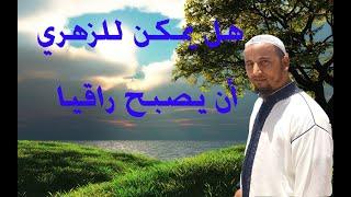 هل يستطيع الزوهري ان يصبح راقيا مع الراقي المغربي ابو لقمان