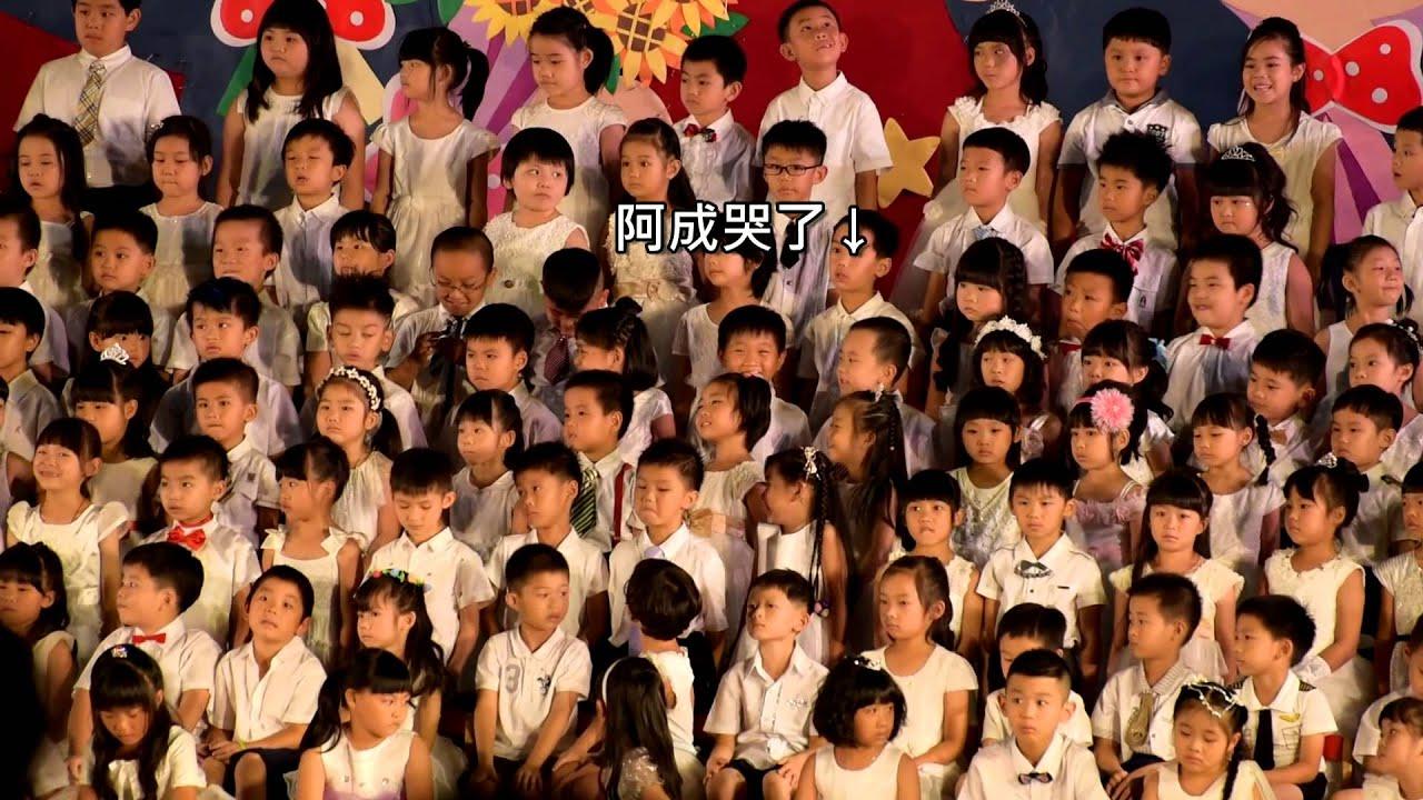 2016年香港馬會白小姐開獎现场瑞恩帝儿幼儿园桃德园第四届毕业典礼-阿成感动篇- YouTube2016年香港賽馬会报码聊天室
