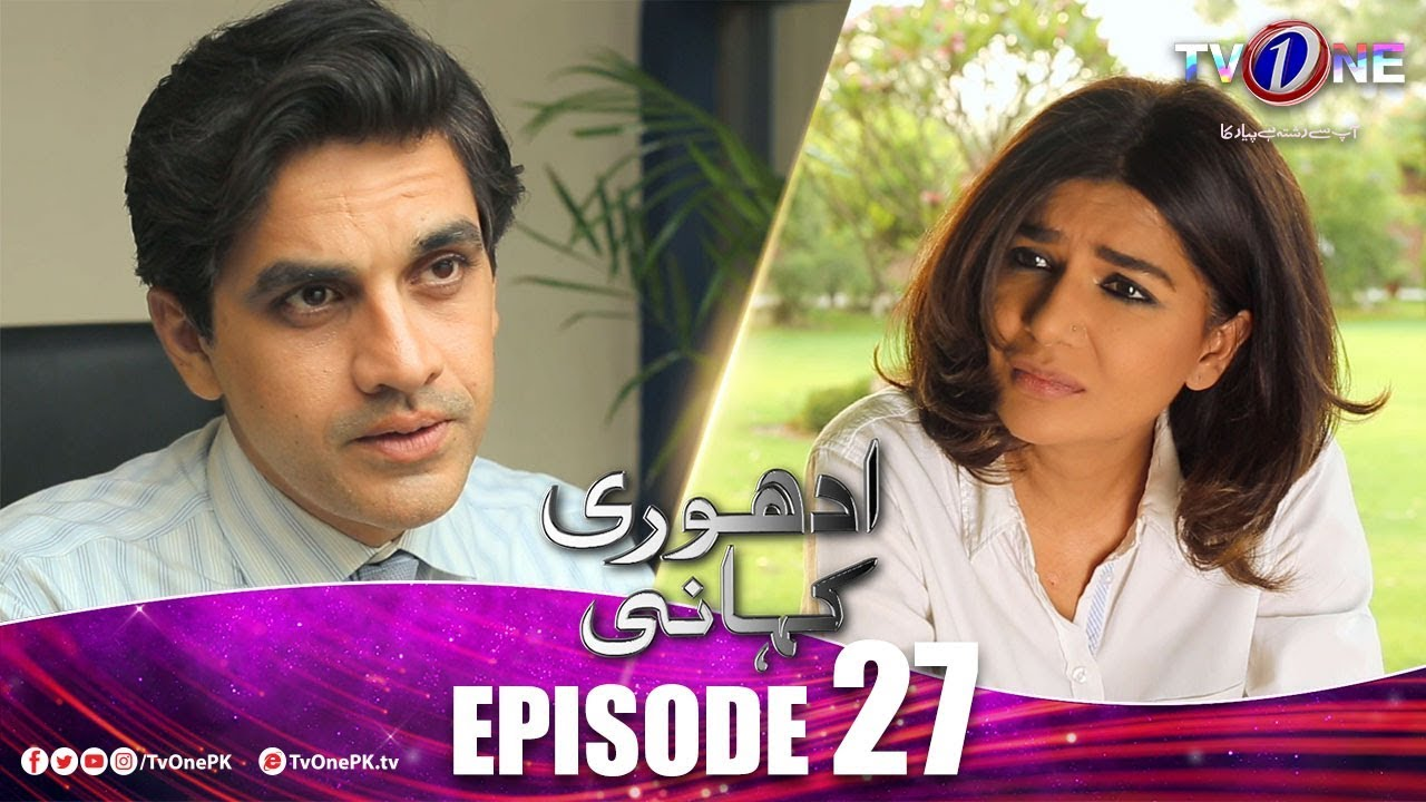 Adhuri Kahani Episode 27 TV One 21 Mar