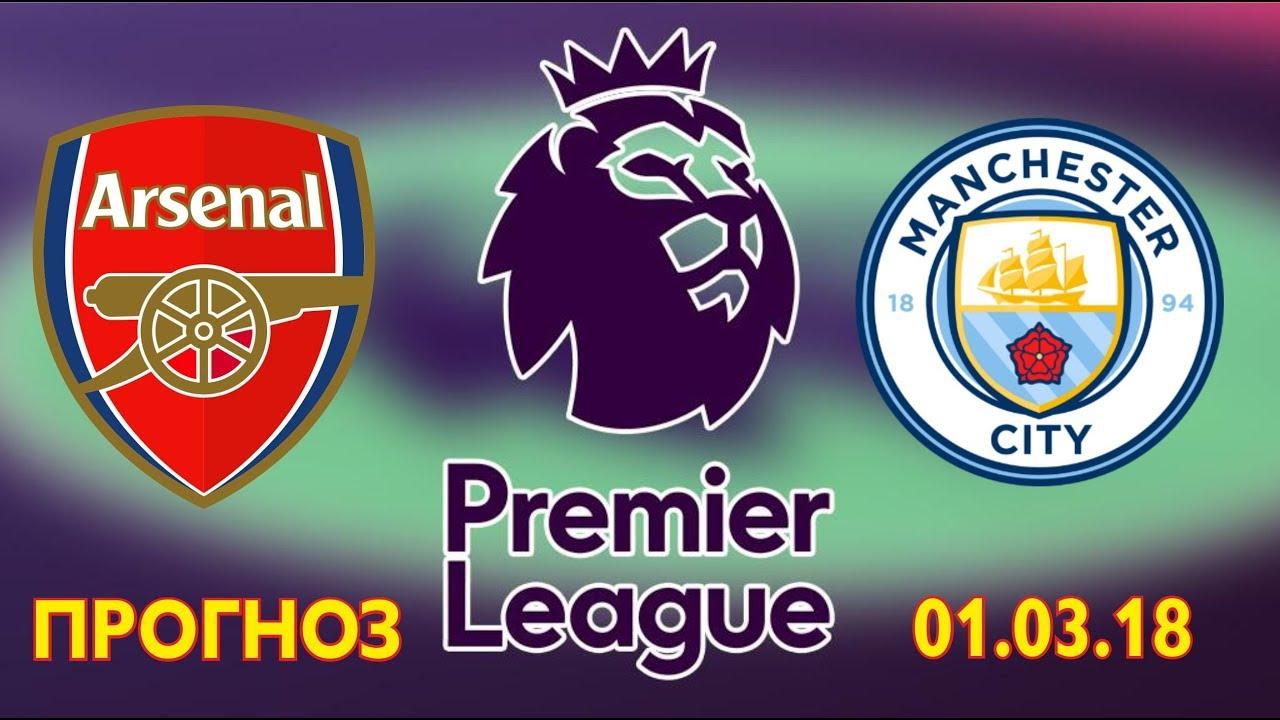 Арсенал — Манчестер Сити. Прогноз матча Английской Премьер-Лиги