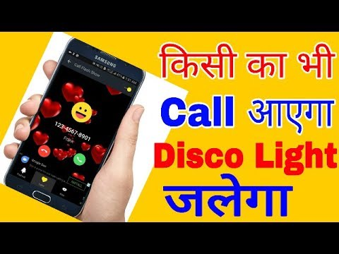 Flashing LED Light for calls and sms message...
