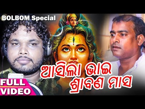 Aasila Bhai Srabana Masa - Odia New BOLBOM Song - Studio Version - HD