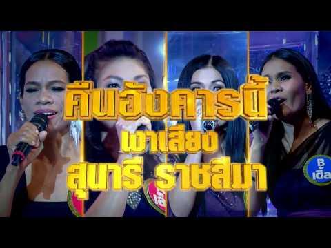 ย้อนหลัง กิ๊กดู๋ : Promote เงาเสียง สุนารี ราชสีมา [21 ก.พ. 60] Full HD