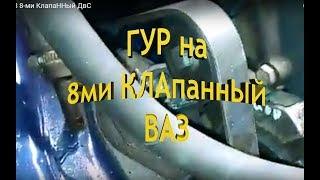 ГуР на ВаЗ 8-ми КлапаННый ДвС