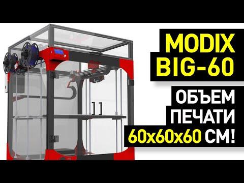 Обзор 3D-принтера Modix Big-60: печатаем большие объекты - 3D-принтер с объемом печати 60х60х60 см
