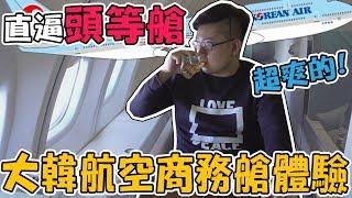 【Joeman】直逼頭等艙的豪華配置!大韓航空商務艙體驗!Korean Air A380 B747 Business Class thumbnail