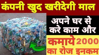 Earn 2000 Rs Daily | PET Bottle Scrap making Business | Most Profitable Business | Startup authority