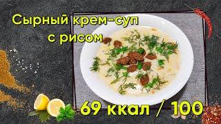 Сырный крем суп с рисом Рецепт калории и БЖУ