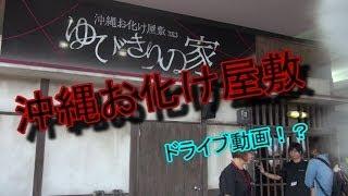 ハイサイTシャツ絶賛販売中→http://www.ttrinity.jp/shop/haisai/ ツイ...