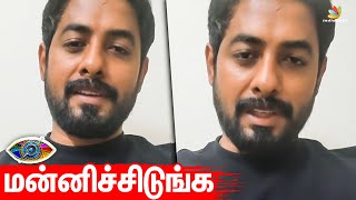 Sorry! Aari's Emotional Request To Army | Bigg Boss 4 Title Winner, Rio Raj, Vijay Tv | Tamil News