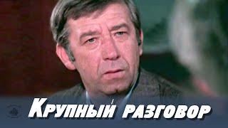 Крупный разговор (1980) драма