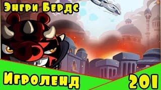 Мультик Игра для детей Энгри Бердс. Прохождение игры Angry Birds [201] серия