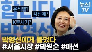 [인터뷰] 박영선 서울…