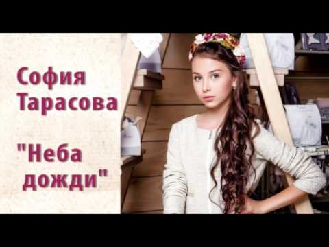 София Тарасова - Неба дожди