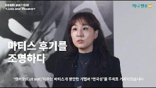 [앙리 마티스 특별전 x 하나원큐] 마이아트뮤지엄 큐레…