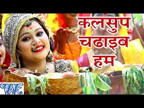 कलसुप चढ़ाईब हम - Kalsup Chadhaib - Anu Dubey - Bahangi Lachkat Jaye - Bhojpuri Chhath Geet 2016 New