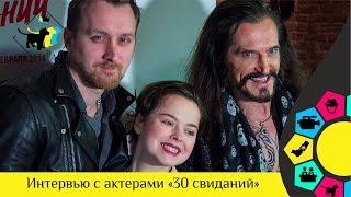 Интервью с актерами «30 свиданий»