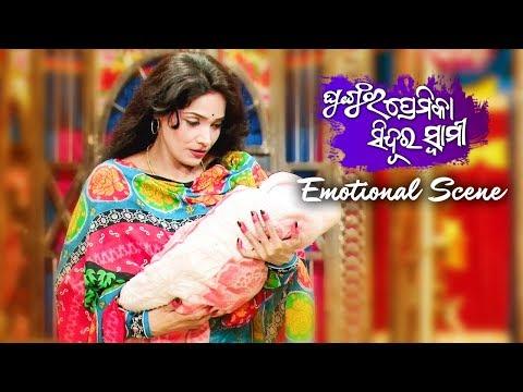 Emotional Scene - ମୁଁ ପଛେ ମରେ ମୋ ପୁଅ ବଞ୍ଚି ଯାଉ - Mun Pache Mare Mo Pua Banchi Jau