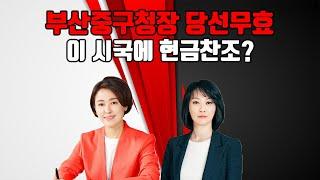 [쎈걸]총선 앞둔 부산 정가, 여당발 논란 확산! 부산…