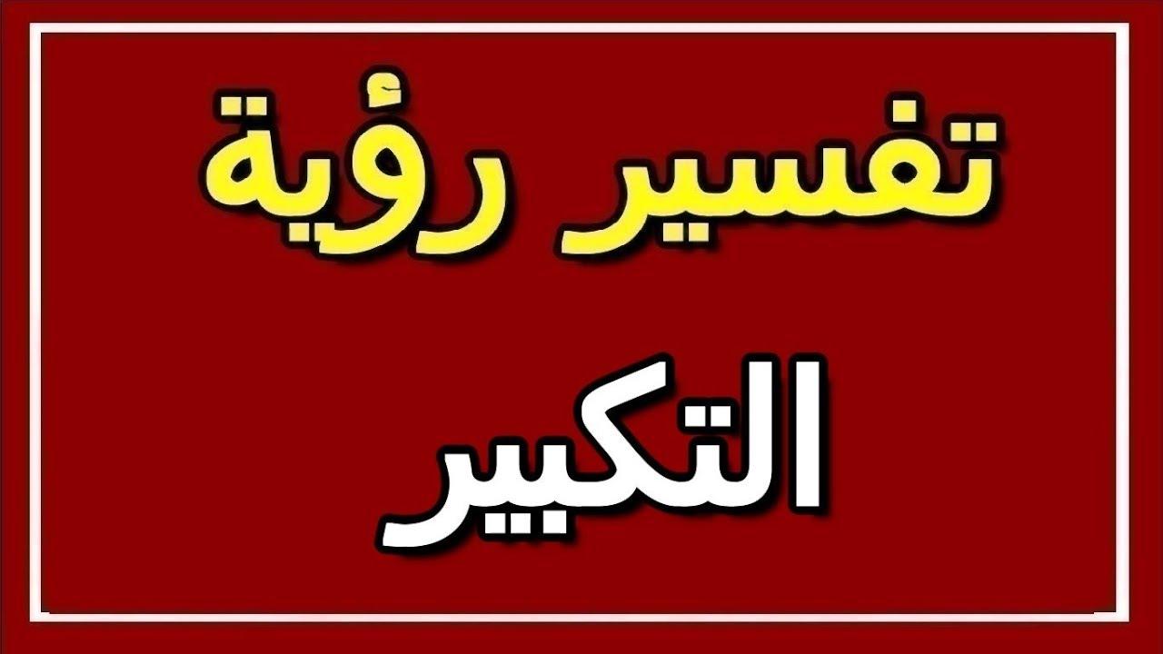 تفسير رؤية التكبير في المنام Altaouil التأويل تفسير الأحلام الكتاب الثاني Youtube