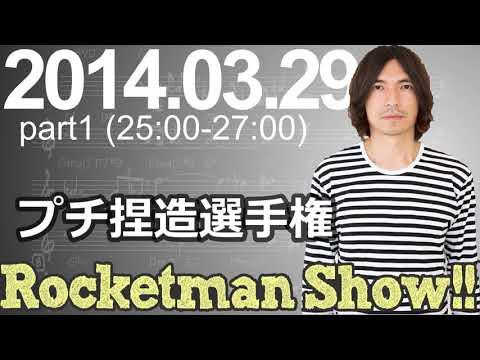 Rocketman Show!!  2014.03.29 放送分(1/2) 出演:ロケットマン(ふかわりょう)、平松政俊