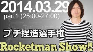 Rocketman Show!! 2014.03.29 放送分(1/2) 出演:ロケットマン(ふか...