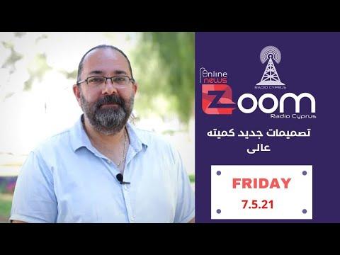 Zoom News -تصمیمات جدید کمیته عالی